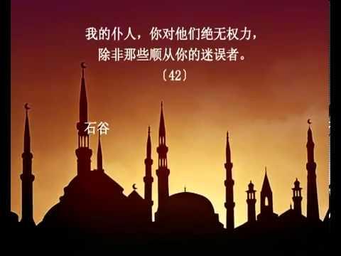 蘇拉 石谷(哈只勒)<br>(石谷(哈只勒)) - 謝赫 / 萨尔德.阿米迪 -