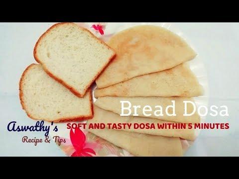 Bread Dosa | 5 മിനിറ്റിനുള്ളിൽ നല്ല സോഫ്റ്റ് ബ്രഡ് ദോശ തയ്യാറാക്കാം