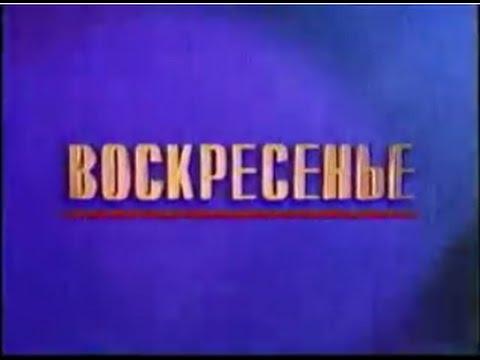 Воскресенье (1 канал Останкино 1993 г.)