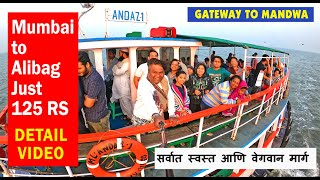 Mumbai To Alibag in just 125 Rs  by Ferry | Cheapest & Fastest | मुंबई ते अलिबाग | Gateway to Mandwa