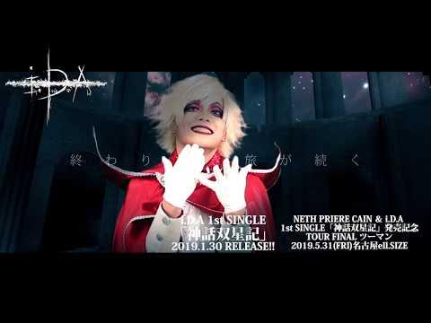 i.D.A「神話双星記」MV FULL