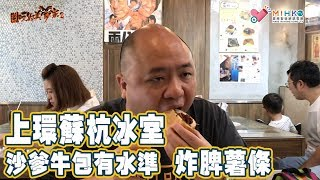 閪吱的美食家 2 EP_126b - 上環蘇杭冰室 / 沙爹牛包有水準 / 炸脾薯條