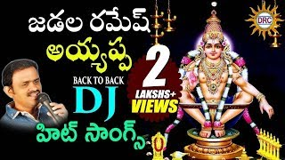 Jadala Ramesh Ayyappa Swamy Dj Hit Songs