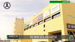 Проверки торговых центров Кемерово (28.03.2018)