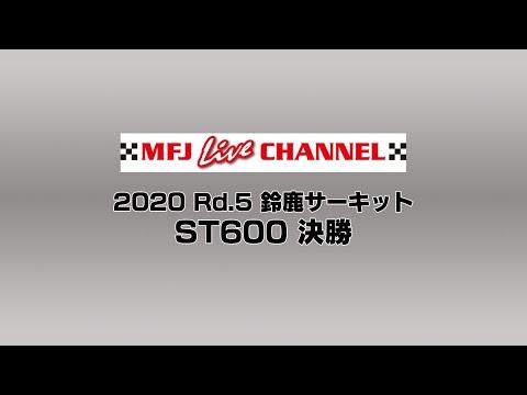 全日本ロードレース第8戦鈴鹿 ST600 決勝レースライブ配信動画