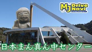 約20年間!日本の重心地だった場所!日本まん真ん中センターと美並ふるさと館を取材して来た!
