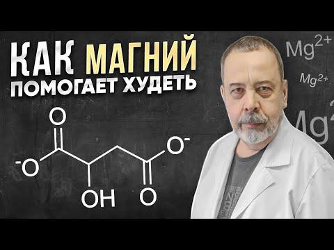 , title : 'Магний! Как недостаток магния влияет на похудение? Врач диетолог Алексей Ковальков о пользе магния!'