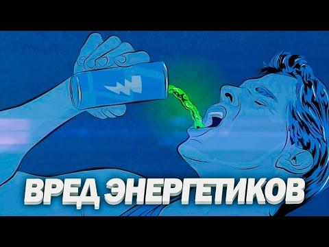 ВРЕД ЭНЕРГЕТИКОВ   Как Энергетические Напитки Убивают Организм