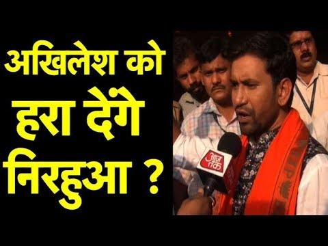 Dinesh Lal Yadav 'Nirahua' Azamgarh में Akhilesh Yadav के लिए बने 'सिरदर्द' ! | Bihar Tak