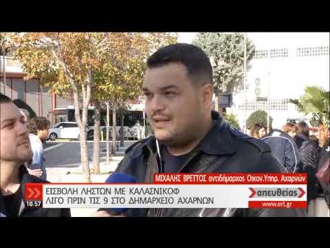 Απόπειρα ληστείας στο δήμο Αχαρνών: Μαρτυρία του αντιδημάρχου οικονομικών υπηρεσιών | 06/12/19 | ΕΡΤ