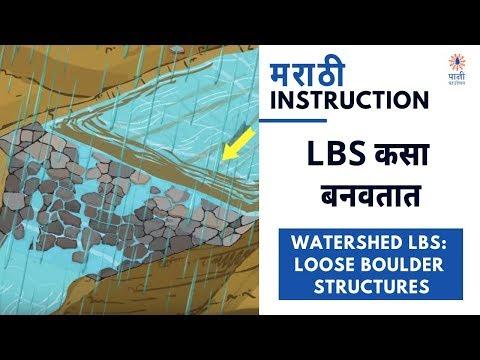 How to Build Loose Boulder Structures (Marathi)