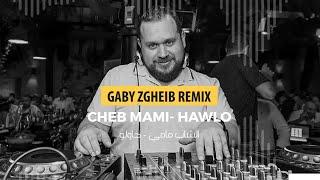 اغاني حصرية Cheb Mami - Hawlo (Gaby Zgheib Remix) | الشاب مامي - حاولوا تحميل MP3