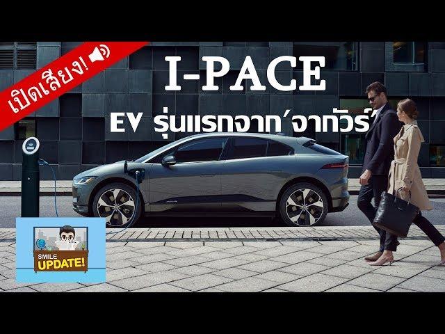 """Smile Update: """"จากัวร์"""" เตรียมปล่อย I-PACE รถพลังงานไฟฟ้ารุ่นแรกปลายปีนี้"""