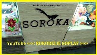 Рукоделие SOROKA Костанай PLAZZA вязание канзаши букеты бижутерия игрушки handmade diy ручная работа