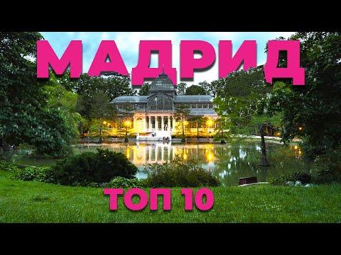 ТОП 10 ДОСТОПРИМЕЧАТЕЛЬНОСТИ МАДРИДА обязательные к посещению (Испания)