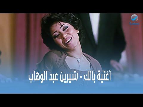 روتانا سينما| أغنية بالك - شيرين عبدالوهاب من فيلم ميدو مشاكل
