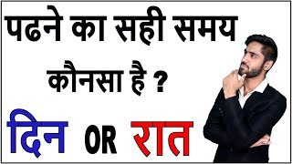 17 What Is The Best Time To Study [Hindi - हिन्दी] ✔