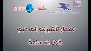 preview picture of video 'الطنيب سياحة   وكلاء دالاس'