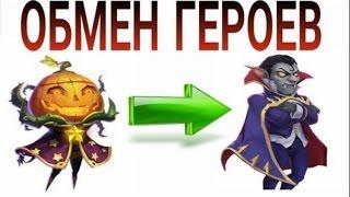 ОБМЕН ГЕРОЕВ В БЗ