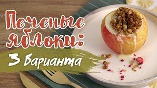 Топ-3 рецепта запеченных яблок [Рецепты Bon Appetit]
