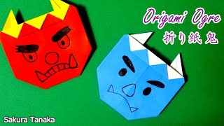 Origami Ogre / 折り紙 鬼 折り方