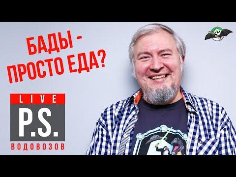 Неудобные вопросы про БАДы. Алексей Водовозов - #ПостскриптумLive