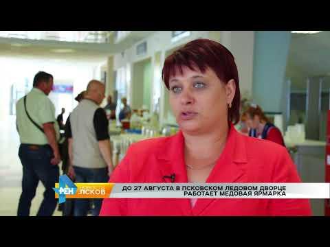 Новости Псков 15.08.2017 # Медовые реки