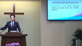 """갈라디아서 강해(19) """"성령을 통한 승리의 실제적 결과(관계)"""""""
