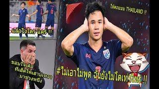 #วิจารณ์ ให้คะแนน THAILAND NATIONALทีม แบบ ไม่ อวยพร หลังบุก อัด อินโดคาบ้าน 0-3 วันที่สดใส 100 % !!