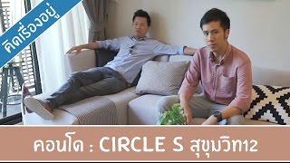 Video of Circle Sukhumvit 12