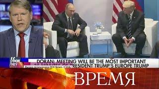 Самой обсуждаемой темой СМИ остается первая личная встреча Владимира Путина иДональда Трампа.