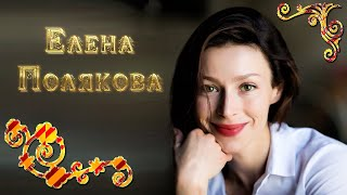 Елена Полякова ***Private Star Life*** Elena Polyakova