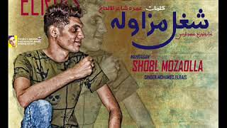 مازيكا مهرجان شغل مزاوله 2019 غناء و توزيع محمد الريس كلمات عمده شاعر الاحلام تحميل MP3