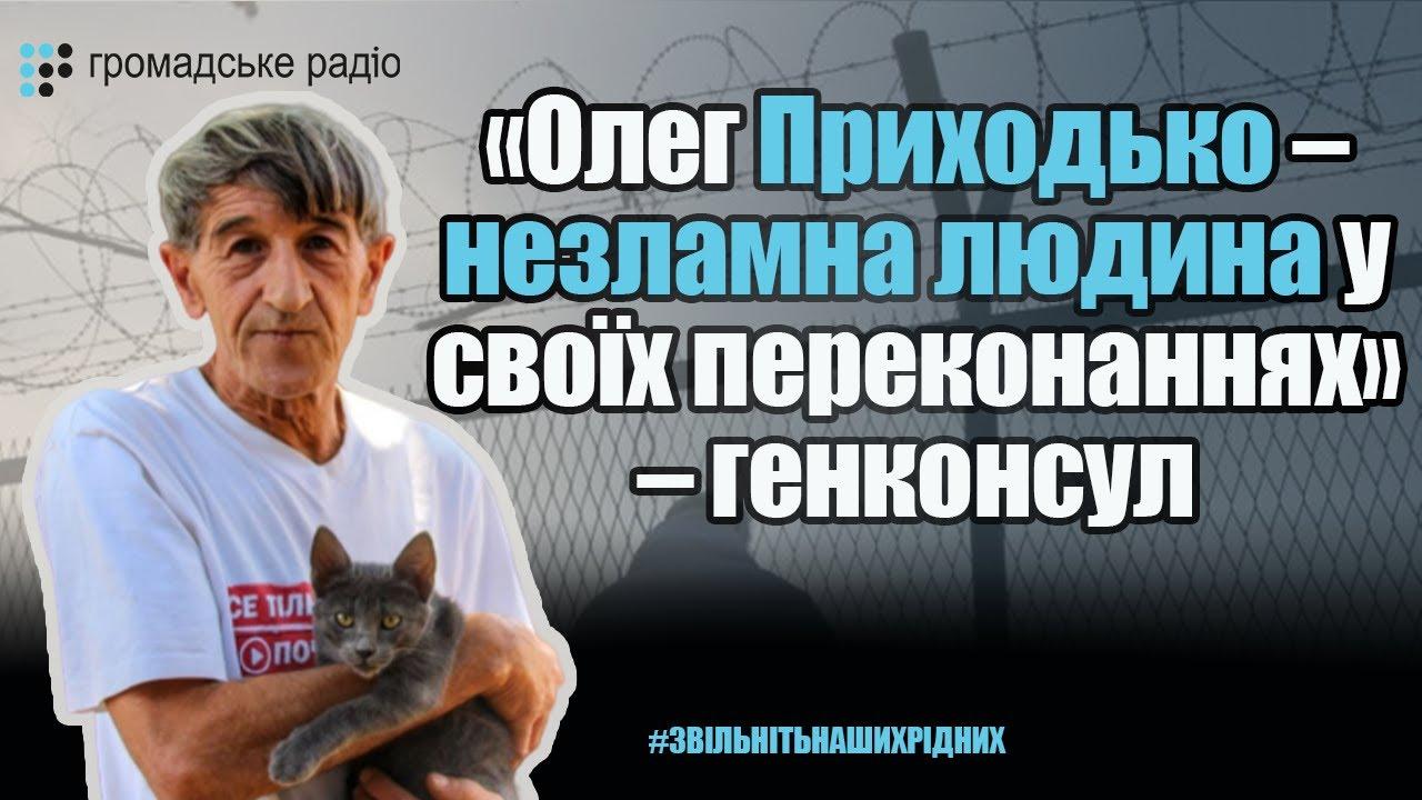 Затриманий Олег Приходько – незламний у своїх переконаннях – Малишевський
