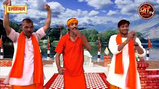 Bhakti Sagar 02#चल के देखा बाबा नगरी #Chal ke Dekha Baba Nagari#Surya Prakash Tiwari #Shree TV - Download this Video in MP3, M4A, WEBM, MP4, 3GP