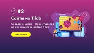 Как создать Блок Преимущества на конструкторе сайтов Tilda