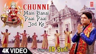 Chunni Main Banai Paai Paai Jodke I Punjabi Devi Bhajan I JD SUFI I New Latest Full 4K Video Song