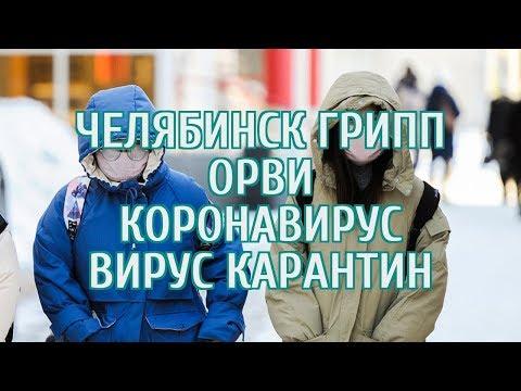🔴 В Челябинске закрыли на карантин все школы видео