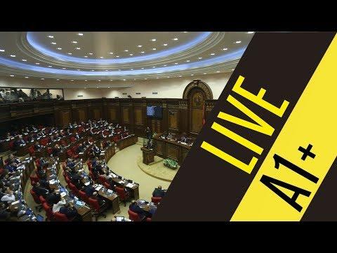 ՀՀ Ազգային Ժողովի նիստը. ՈՒՂԻՂ