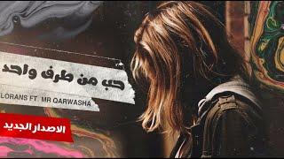 تحميل اغاني حب من طرف واحد .. راب حزين 2020 || Lorans - Mr.Qrwasha MP3