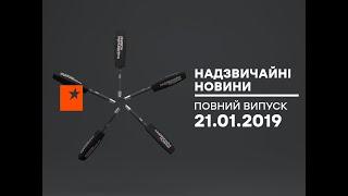 Чрезвычайные новости (ICTV) - 21.01.2019