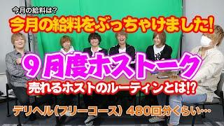 【給料暴露】売れるホストのルーティーンとは!?9月度No.1ホストーク☆岡山ホストクラブ
