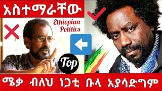 Excellent abebe tolla  Ethiopia - ሜቃ ብሎ ነጋቲ ቡላ አያሳድግም አስተማራቸው አቤ