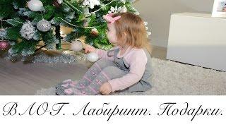 ВЛОГ. Детский лабиринт. Выбираем подарки на Новый год Алине.