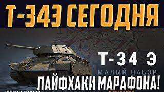 Т-34Э МОЖНО ПОЛУЧИТЬ СЕГОДНЯ! СУПЕР ЛАЙФХАКИ!