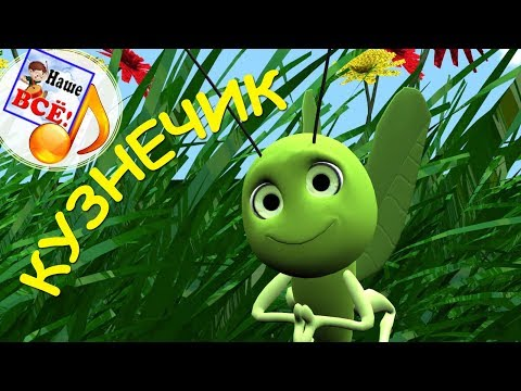 В траве сидел кузнечик. Мульт-песенка с хорошим концом. Видео для детей. Наше всё!
