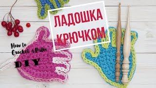 Вязание Крючком Ладошки. Как связать крючком ладошку? Crochet tutorial.