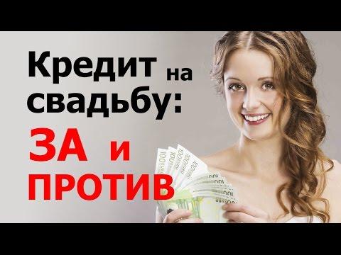 Кредит на свадьбу – ЗА и ПРОТИВ