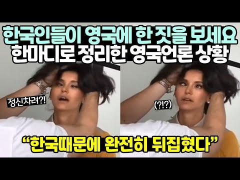 """[유튜브] """"한국때문에 완전히 뒤집혔다"""""""