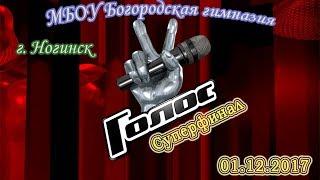 Голос МБОУ Богородской гимназии 2017 Суперфинал (01.12.2017)